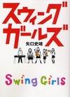Swinggirlsnovel