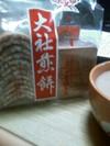 Taishasenbei