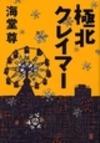 Kyokuhokuclamer_2