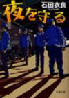 Yoruwomamoru_2