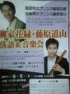 Karokudozan20110605