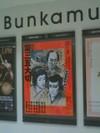 Cocoonkabuki2011