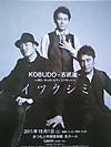Kobudomatsumoto