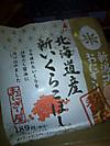 Ikurakoboshi