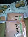 Yamagatamiyage2