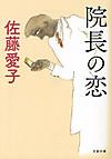 Inchonokoi