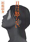 Tsukiwaokoranai