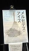 Matsumoto20120901
