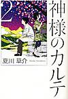 Kamisamanokarute2_2