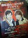 Dozansinske20121214kawaguchi