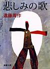 Kanashiminouta