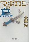 Maboroshinotori