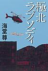 Kyokuhokurapshody