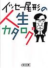 Jinseicatalog