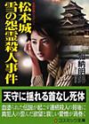 Matsumotoyukionryo