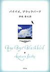 Byebyeblackbird
