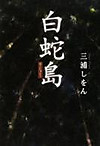 Hakujatou