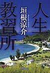 Jinseikyoushujo