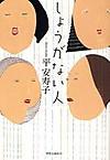 Shouganaihito_2