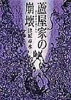Ashiyakenohoukai
