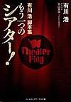 Theatermouhitotsu