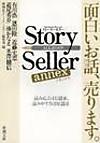 Storysellerannex