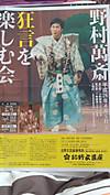 Kyougennagano20140405