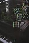 Tsuiokunonokturn