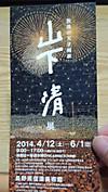 Yamashitakiyoshi20140518