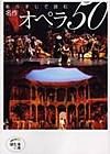 Opera50