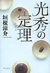 Mitsuhidenorenma