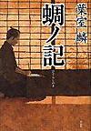 Higurashinoki