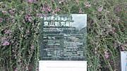 Higashiyamakaiikan201409252