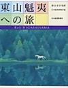 Higashiyamakaiihenotabi