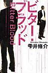 Bitterblood