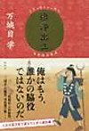 Gojoushuttatsu