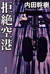 Kyozetsukukou