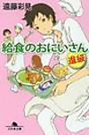 Kyushokuoniisan2