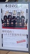 Dozanshutoidetokyo201411181