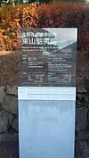 Higashiyamakaiikan201411301