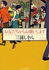 Otomodachikaraonegaishimasu
