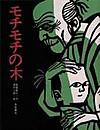 Mochimochinoki