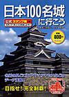 Nihon100meijouniikou