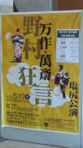 Mansakumansaishiojiri20150510