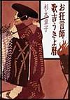 Okyougenshiutakichiukiyogoyomi_2