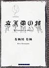 Jououkokunoshiro_2