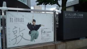 Atsushimatsumoto20150701_2
