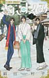 Sansukumi10_2
