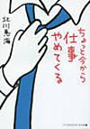 Chottoimakarasigotoyametekuru