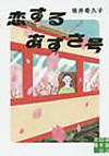 Koisuruazusagou_2